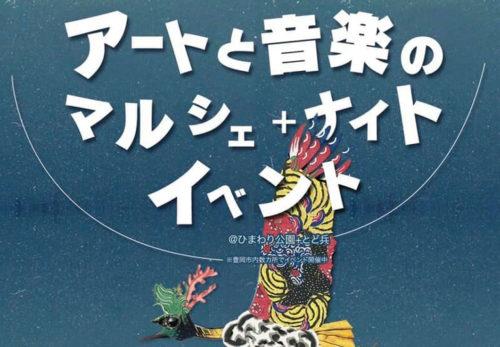2020.11.21-11.22「アートと音楽のマルシェ+ナイトマルシェ」開催