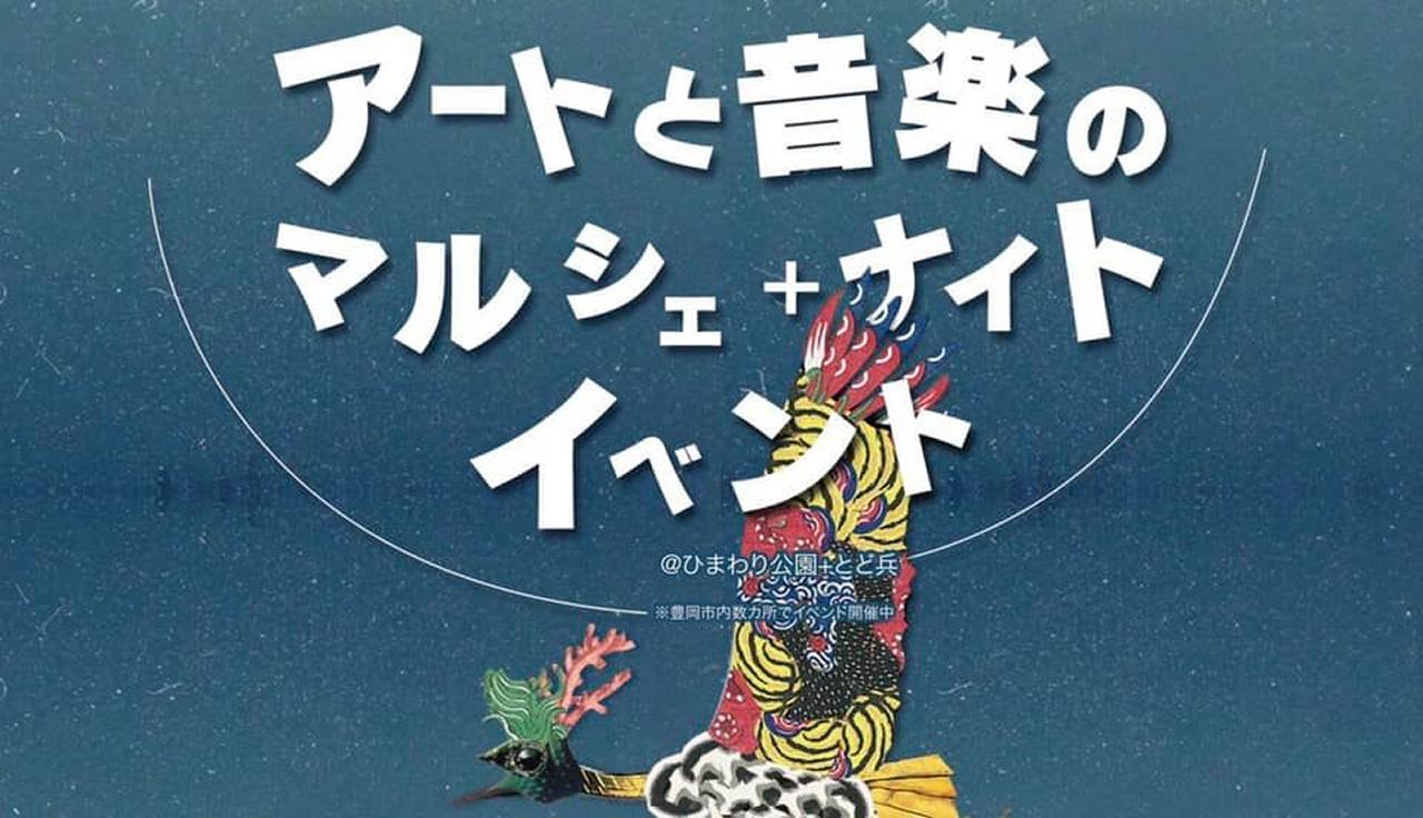 2020.11.21-11.22「アートと音楽のマルシェ+ナイトマルシェ」開催   とゞ兵