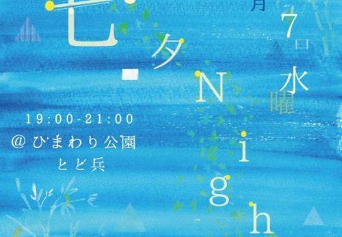 2021.07.07-07.11〜to do マチナカプロジェクト〜「七夕WEEK」